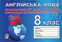Поточний контроль лексичних та граматичних знань з англійської мови : 8 клас