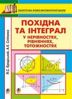 Похідна та інтеграл у нерівностях, рівняннях,  тотожностях