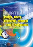 Початки алгебри, аналізу, аналітичної геометрії і теорії ймовірностей: Навчальний посібник
