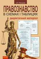 Правознавство в схемах і таблицях. Дидактичний матеріал