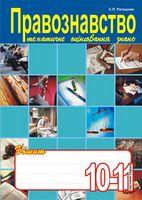 Правознавство. Зошит для тематичного оцінювання знань учнів.10-11клас. Ч.1.