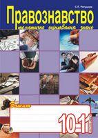 Правознавство. Зошит для тематичного оцінювання знань учнів.10-11клас.Ч.2.