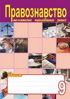 Правознавство. Зошит для тематичного оцінювання знань учнів.9 клас.