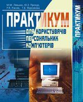 Практикум для користувачів персональних комп'ютерів: Посібник для студентів неспец. ф-тів.
