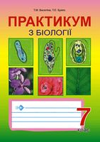 Практикум з біології.7 клас.