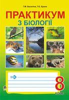 Практикум з біології.8 клас.