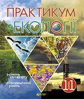 Практикум з екології (рівень стандарту, академічний рівень). 11 клас.(з голограмою)