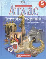 Атлас. Історія України. 5 клас (з контурними картами)