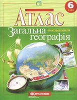 Атлас. Загальна географія. Атлас-хрестоматія. 6 клас