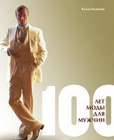 100 РОКІВ Моди для чоловіків