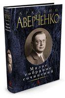 Малое собрание сочинений. Аркадий Аверченко