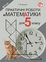 Практичні роботи з математики : 5 клас. Вид.2-е, доп. і переробл.
