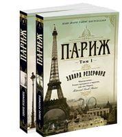 Париж. Комплект из 2 книг