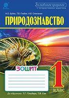 Природознавство : зошит : 1 кл. : до підруч. Гільберг Т.Г., Сак Т.В. Вид. 2-ге, переробл. та доп. За оновленою програмою з інтерактивним додатком