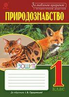 Природознавство : зошит : 1 клас : до підр.Грущинської І.В. Вид. друге, перероблене, доповнене. За оновленою програмою з інтерактивним додатком