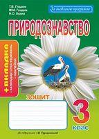 Природознавство : зошит : 3 кл. : до підручника Грущинської І.В.