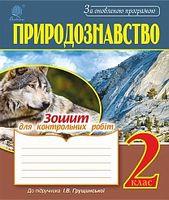 Природознавство : зошит для контрольних робіт :  2 клас (до підр.Грущинської І.В.). За оновленою програмою