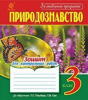Природознавство : зошит для контрольних робіт : 3 кл. : до підр.Гільберг Т.Г., Сак Т.В.
