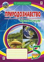 Природознавство : практикум : 5 клас. Вид.друге