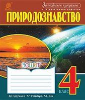 Природознавство : робочий зошит : 4 кл. : до підручника Гільберг Т.Г., Сак Т.В. За оновленою програмою з інтерактивним додатком
