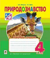 Природознавство : робочий зошит : 4 клас : до підручника Грущинської І.В.