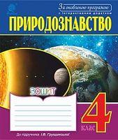 Природознавство : робочий зошит : 4 клас : до підручника Грущинської І.В. За оновленою програмою з інтерактивним додатком