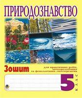 Природознавство. 5клас. Зошит для практичних робіт і ведення метеорологічних та фенологічних спостережень.