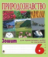 Природознавство. 6 клас. Зошит для практичних робіт та екскурсій.