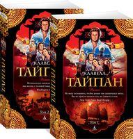 Тайпан. В 2 томах (комплект из 2 книг)