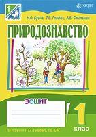 Природознавство. Робочий зошит. 1 клас (до підручника Гільберг Т.Г., Сак Т.В.)