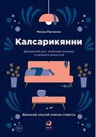 Калсарикянни. Финский способ снятия стресса. Шильд. Домашний уют, любимая пижама и немного алкоголя