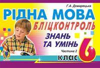 Рідна мова.Бліц-контроль знань та умінь. 6 клас. Частина 2.