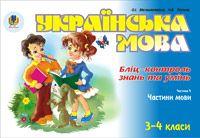 Рідна мова.Бліц-контроль знань та умінь.Ч.4.Частини мови.3-4 класи.
