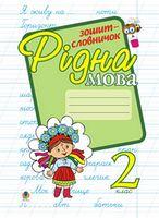 Рідна мова.Зошит-словничок. 2 клас: Навчальний посібник.(за програмою 2012 р.+ голограма)