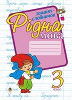 Рідна мова.Зошит-словничок. 3 клас: Навчальний посібник.