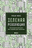 Зелена революція. Економічне зростання без шкоди для екології