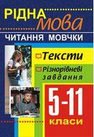 Рідна мова.Читання мовчки.Збірник текстів і завдань. 5-11 класи.