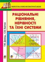 Раціональні рівняння, нерівності та їхні системи. Параметри в раціональних рівняннях, нерівностях та їхніх системах