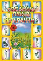 Рослини полів України.