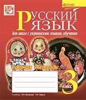 Русский язык : рабочая тетрадь для школ с украинским языком обучения : 3 кл. (к уч. Лапшиной, Зорьки) (за програмою 2012 р.+ голограма)