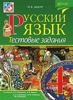 Русский язык : тестовые задания : 4 класс (к уч. Лапшиной И.Н., Зорьки Н.Н., Самоновой Е.И., Стативки В.И. и др.)