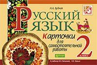 Русский язык. Карточки для самостоятельной работы : 2 класс.(к уч. Лапшиной)