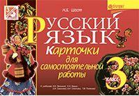 Русский язык. Карточки для самостоятельной работы : 3 класс (к уч.Лапшиной, Зорьки) (за програмою 2012 р.+ голограма)