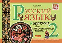Русский язык. Карточки для самостоятельной работы. 2 класс (к уч. Самонова и др.)