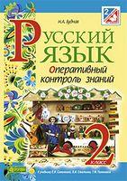 Русский язык. Оперативный контроль знаний : 2 класс (к уч. Самонова и др.)
