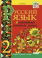 Русский язык. Оперативный контроль знаний : 2 класс.(к уч. Лапшиной)