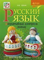 Русский язык. Оперативный контроль знаний : 3 класс (к уч.И.Н.Лапшиной, Н.Н.Зорьки и др.)