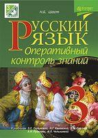 Русский язык. Оперативный контроль знаний : 3 класс (к уч.Сильновой Э.С. и Рудякова А.Н.)