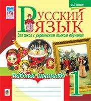 Русский язык. Рабочая тетрадь для школ с украинским языком обучения. 1 класс.
