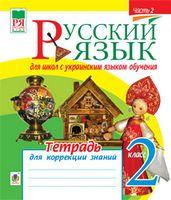 Русский язык. Тетрадь для коррекции знаний. 2 класс. Ч. 2.(з голограмою)
